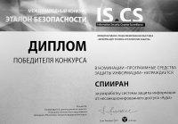 """Диплом победителя конкурса в номинации """"Программные средства защиты информации"""""""